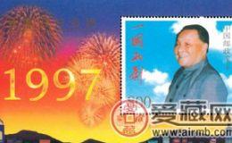 1997-10M 香港回归祖国(小型张)受欢迎吗