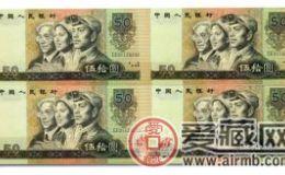 收购第四套人民币80版50元四连体