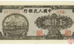 第一套人民币图片及价格走势