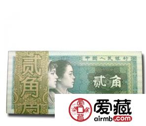 第四版人民币两角价格 绝版币势必能展现璀璨