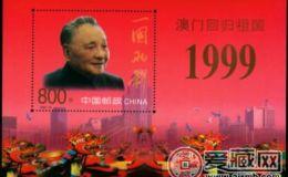 1999-18M 澳门回归祖国(小型张)意义重大