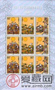 2002-20 中秋节加字小版市场价格不错
