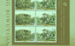 2005-14 南通博物苑大版票的欣赏和介绍