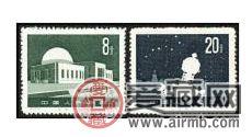特23 北京天文馆邮票收藏要尽早