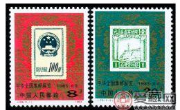 J99 中华全国集邮展览1983·北京邮票值得珍藏