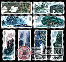 T53 桂林山水邮票