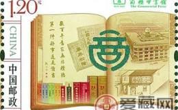 《商务印书馆》特种邮票
