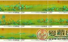 《千里江山图》特种邮票