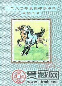 1990年最佳邮票评选发奖大会(马发奖)