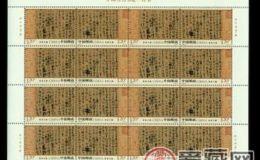 2010-11中国古代书法-行书大版票价格