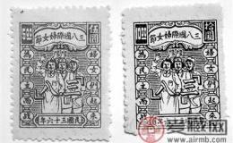 珍贵的解放区妇女节邮票