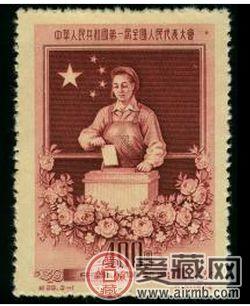 纪29 中华人民共和国第一届全国人民代表大会邮票