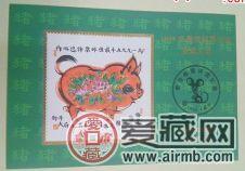 浅析1995年最佳邮票评选发奖大会(猪发奖)邮票收藏
