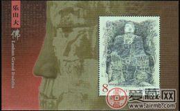 2003-7M 乐山大佛(小型张)的发行背景
