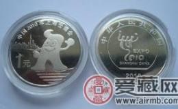 世博流通币现在收藏价值如何