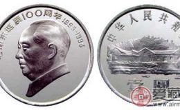 伟人纪念币成套收藏更有价值
