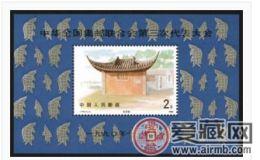J174 中华全国集邮联合会第三次代表大会小型张