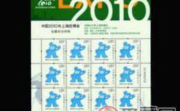 2007-31中國2010年上海世博會會徽和吉祥物大版票
