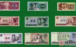 收购第四套人民币钱币价值