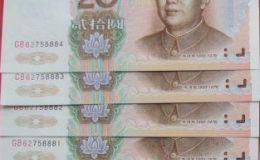 99年20元人民幣有沒有收藏價值