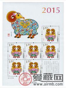 2015羊小版票市場價格驚人