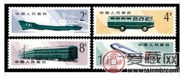 T49 邮政运输邮票最佳收藏品