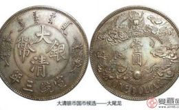 宣统三年大清银币值得研究和收藏
