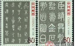 2003-3中国古代书法--篆书欣赏与收藏