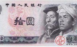 第四套人民币80版10元值多少钱