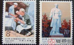 J50 诺尔曼白求恩逝世四十周年邮票纪念意义很大