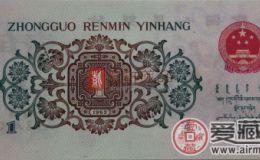 收购第三套人民币背绿水印1角