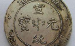 宣统元宝价值初显