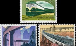T36 铁路建设邮票记录中国铁路的发展历史