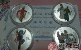 京剧艺术第四组彩银币兼具艺术和欣赏价值