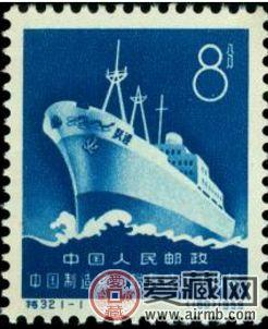 特32 中国制造第一艘万吨远洋货轮邮票