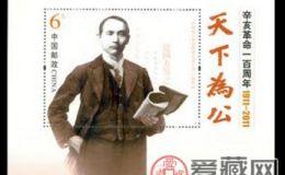 2011-24 辛亥革命一百周年小型张邮票发展稳定