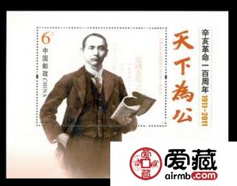 2011-24辛亥革命一百周年小型张邮票