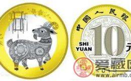 二轮羊年纪念币收藏介绍