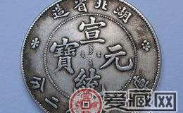 收藏宣统元宝湖北省造