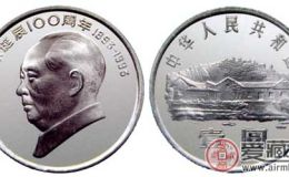 毛泽东诞辰一百周年纪念币是收藏品中的经典之作