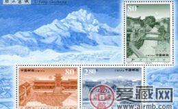 2002-9 丽江古城整盒小全张文化底蕴深厚