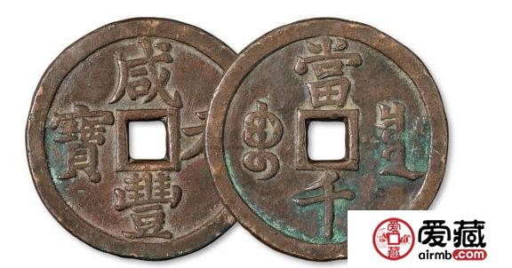 咸丰元宝图片及价格