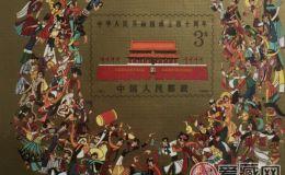 投资J163中华人民共和国成立40周年小型张