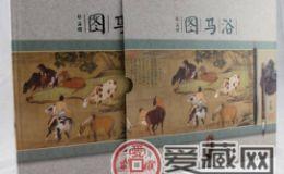浴马图邮票珍藏册介绍