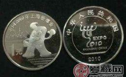 上海世博会流通纪念币收藏价值