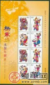 2005-4 楊家埠兌獎小版價格
