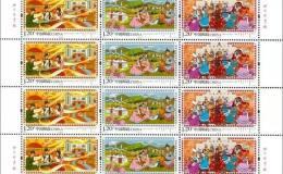 2017-9《内蒙古自治区成立七十周年》邮票图片及介绍