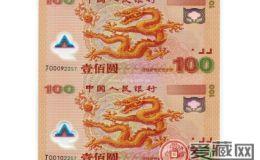 双龙纪念钞收藏分析