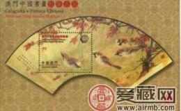 AM0827 澳门中国书画前辈名家(小型张)(2013年)邮票