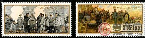 J107 遵义会议五十周年整版票收藏意义